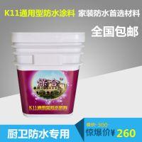 丽江K11通用型防水涂料价格 保合建材厂家