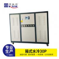 节能环保工业箱式水冷30P冷水机 电器控制系统精确控温制冷机