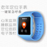 天津老年智能手表老年定位手环百灵宝插卡打电话手表手机心率睡眠监测