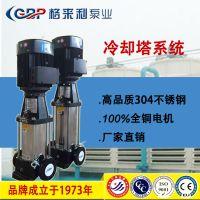 广州直销新瑞洪泵业CDLF16-4轻型立式多级增压泵空调排水泵农业灌溉水泵