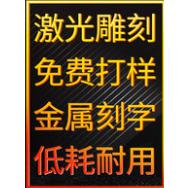 山西晋城激光打标机_专业激光设备制造商/激光打标焊接机厂家-标牌铭牌制作
