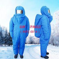 -260°进口低温材料防液氮服 LNG防冻服 耐低温防护服 济南品正 JNPZ-001
