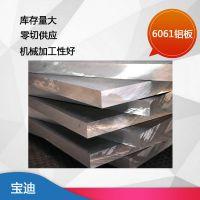 山东铝板供应 山东铝板价格 山东铝板现货 宝迪