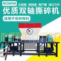 热销推荐新亿能XYN-1500型钢筋撕碎机 建筑垃圾破碎机 双轴破碎机