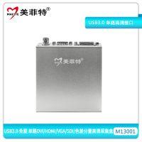 美菲特M13001 USB3.0免驱单路高清DVI/HDMI/VGA/SDI/色差分量视频采集盒卡