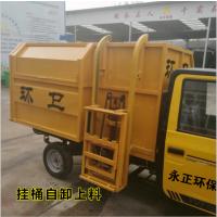 厂家直销 电动环卫垃圾车 挂桶式垃圾车 四轮电动车 小型垃圾车