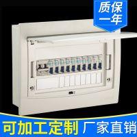 照明开关控制箱 10路塑料配电箱明装箱 空调电源开关箱塑料开关箱