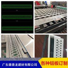恒大综合楼专用白色雕刻铝单板_恒大200宽雕花铝板规格【指定供应商】