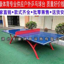 襄阳移动式乒乓球台 SMC乒乓球台厂家