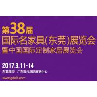 2017第38届国际名家具(东莞)展览会