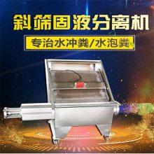 优质固液分离机 斜筛式固液分离机 猪粪牛粪脱水机润丰机械专业生产