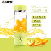 REMAX榨汁杯多功能家用电动玻璃炸果汁充电便携式迷你小型料理机 婴儿水果榨汁机