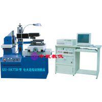 SZJ-DK7720型 电火花线切割机床|数控机床实验装置|职业技能鉴定设备