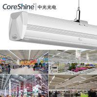 Coreshine中光光电室内照明灯具超市线性照明系统
