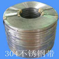 进口ss304不锈钢带材