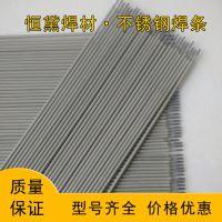 供应A132不锈钢焊条不锈钢焊丝