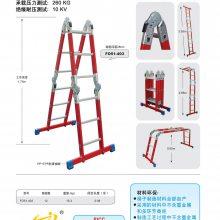 金锚全网限量出售——FO51-403玻璃钢多功能绝缘折叠梯