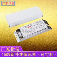 广东星普紫外线UV灯150W电子整流器的优势在哪里?