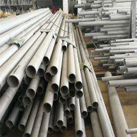 提供昆明不锈钢管价格54*3mm 304L不锈钢无缝管材质 规格全销售配送服务