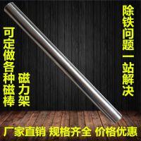 厂家供应定做304不锈钢钕铁硼强磁棒除铁磁力棒磁铁棒强磁力棒12000GS吸铁棒