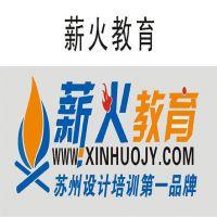 苏州薪火职业技术培训有限公司