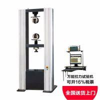 电子拉力试验机WDW-5KG 测量范围2%-100% 厂家直销型号齐全