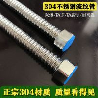 304不锈钢波纹管 热水器进水管 太阳能连接管 金属软管 4分