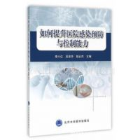 2015新书#如何提升医院感染预防与控制能力#北京大学医学出版社