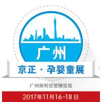 2017第26届京正·广州孕婴童产品博览会