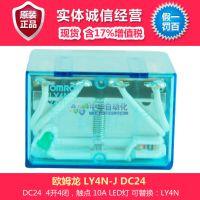 欧姆龙 通用继电器 LY4N-J DC24型一般通用继电器,含17%增值税