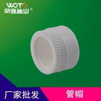 郑州PPR管件管帽厂家批发 PPR管件价格 PPR自来水管接头