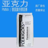PMMA赢创德固赛8N挤出级透明级抗紫外线pmma