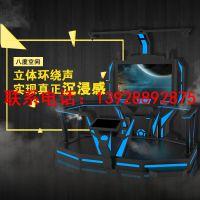 北京9dvr大型游戏体验馆 一套vr游戏设备多少钱