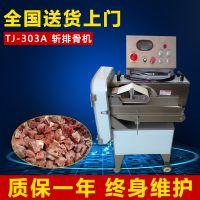 九盈TJ-303A斩排骨机 冰冻排骨切粒机 猪手切块机 砍排骨机厂家