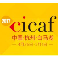 2017第十三届中国国际动漫节