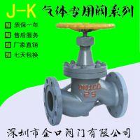 J41B-25C氨用截止阀,深圳金口阀门制造直销 不锈钢氨用截止阀