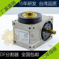 恒准直销玻璃陶瓷机械分割器110DF凸轮分割器15年研发