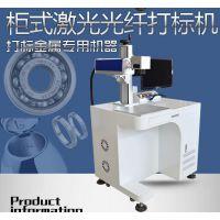 供应ZK中科ZKQJ11东莞常平光纤激光打标机 好机器果断入手