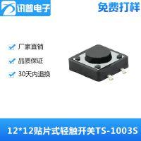 台湾讯普耐高温12*12正按表贴片式轻触开关TS-1003S