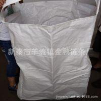 厂家直批80*80*80大号防水吨袋 吨袋 大量现货