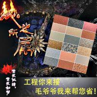 供应数码彩(DGS-9000)水包水多彩漆 花岗岩多彩漆