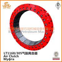 供应宝昊石油机械-LT1168/305通风型气胎离合器【价格电议】
