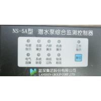 南京蓝深潜水泵综合保护器NS-4