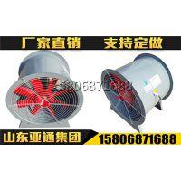 亚通供应T35-11防爆防腐轴流风机
