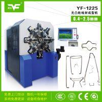 银丰YF-1225无凸轮弹簧机 多功能工艺品全自动生产设备