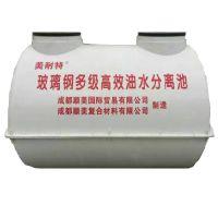 美耐特玻璃钢隔油池/油水分离器/隔油池批发