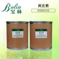 厂家直销 优质单体香料 黄连素 小檗碱 633-66-9 药用香精