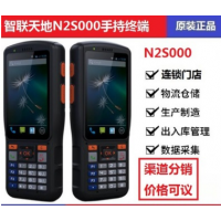 新大陆-智联天地N2S000智能行业终端