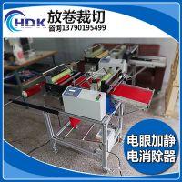 {海帝克裁切机}。。HDK-300S绸布横切机高速电眼切PET硅胶保护膜切片机