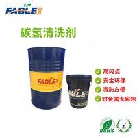 福邦FABLE不锈钢清洗剂价格 环保型清洗剂找哪家公司
